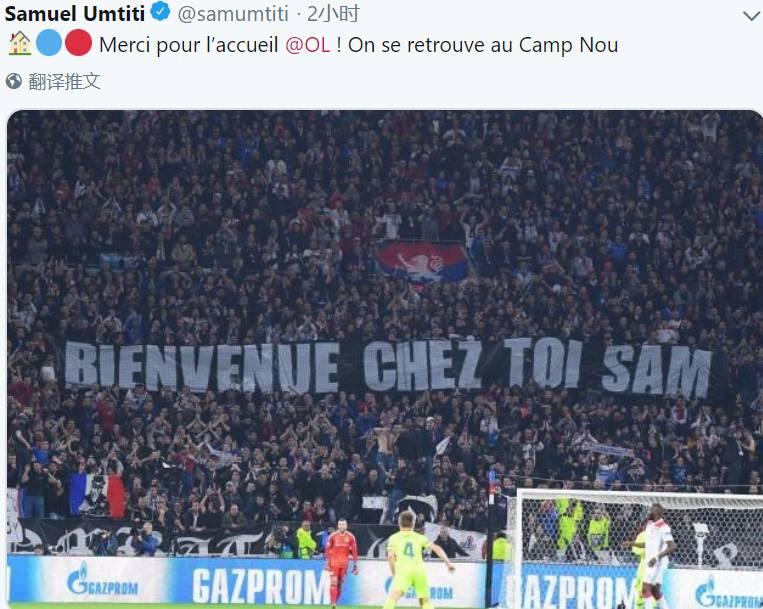 回归里昂受球迷横幅欢迎!乌姆蒂蒂:谢谢 我们诺坎普见!