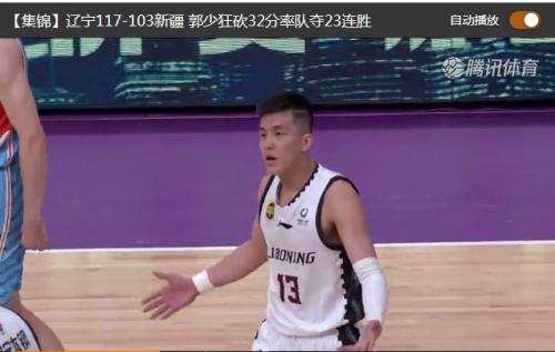 CBA第34轮比赛赛况:辽宁23连胜破纪录 哈神得分里程碑